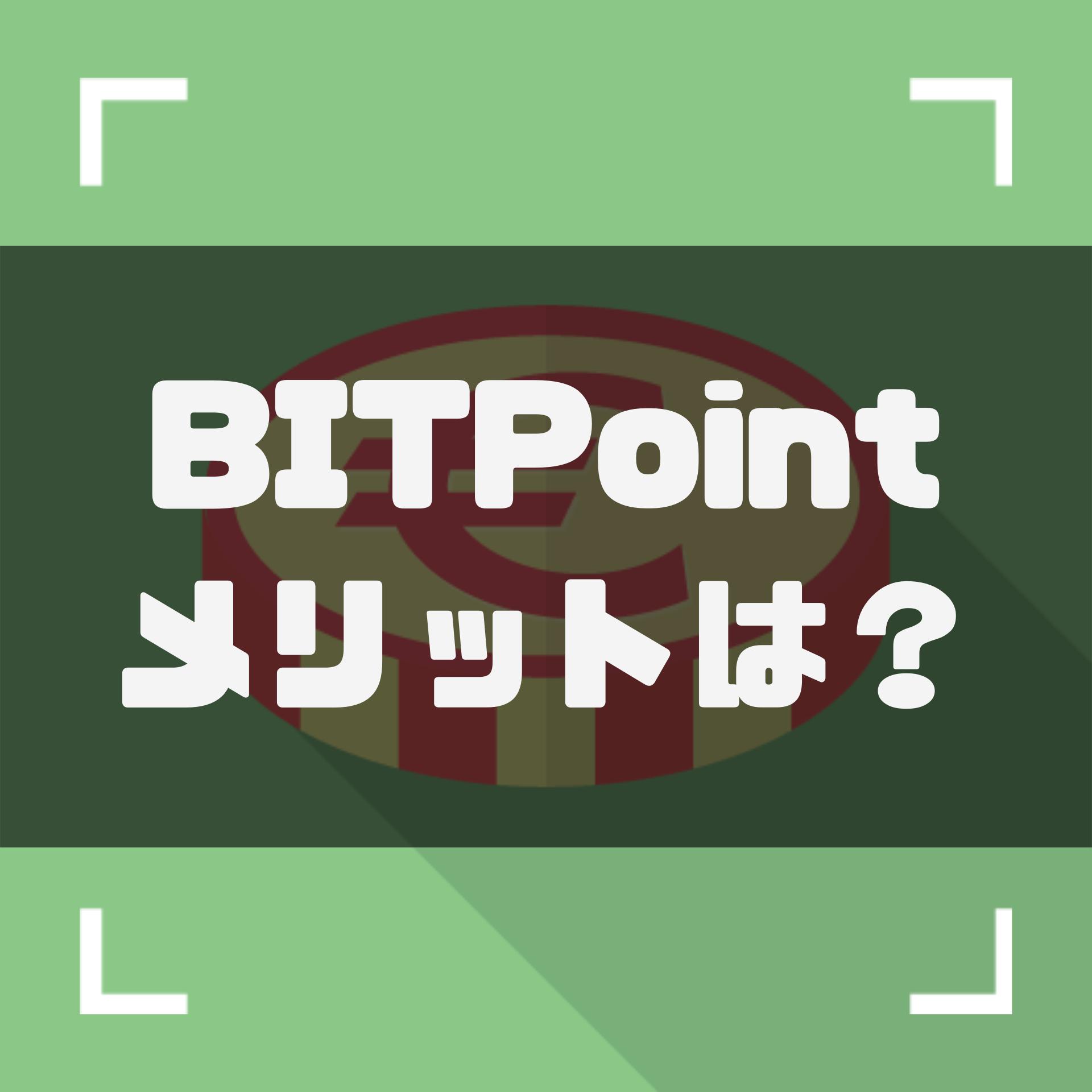 注目の取引所、BITPoint(ビットポイント)のメリットを徹底解説!