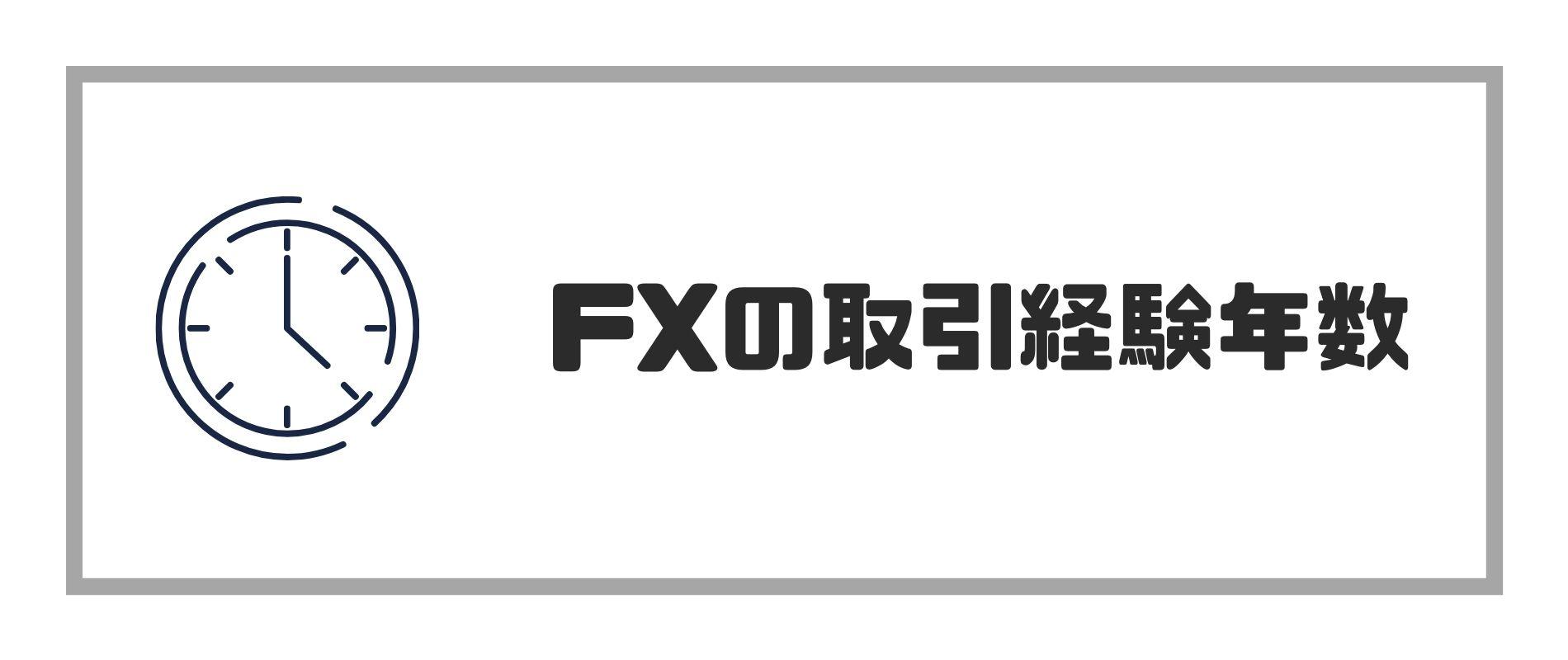 FX 取引経験年数