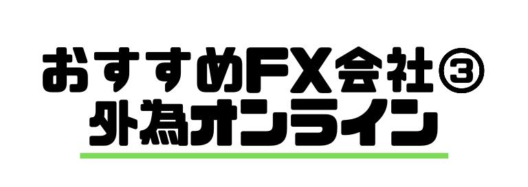 FX_ 初心者_外為オンライン