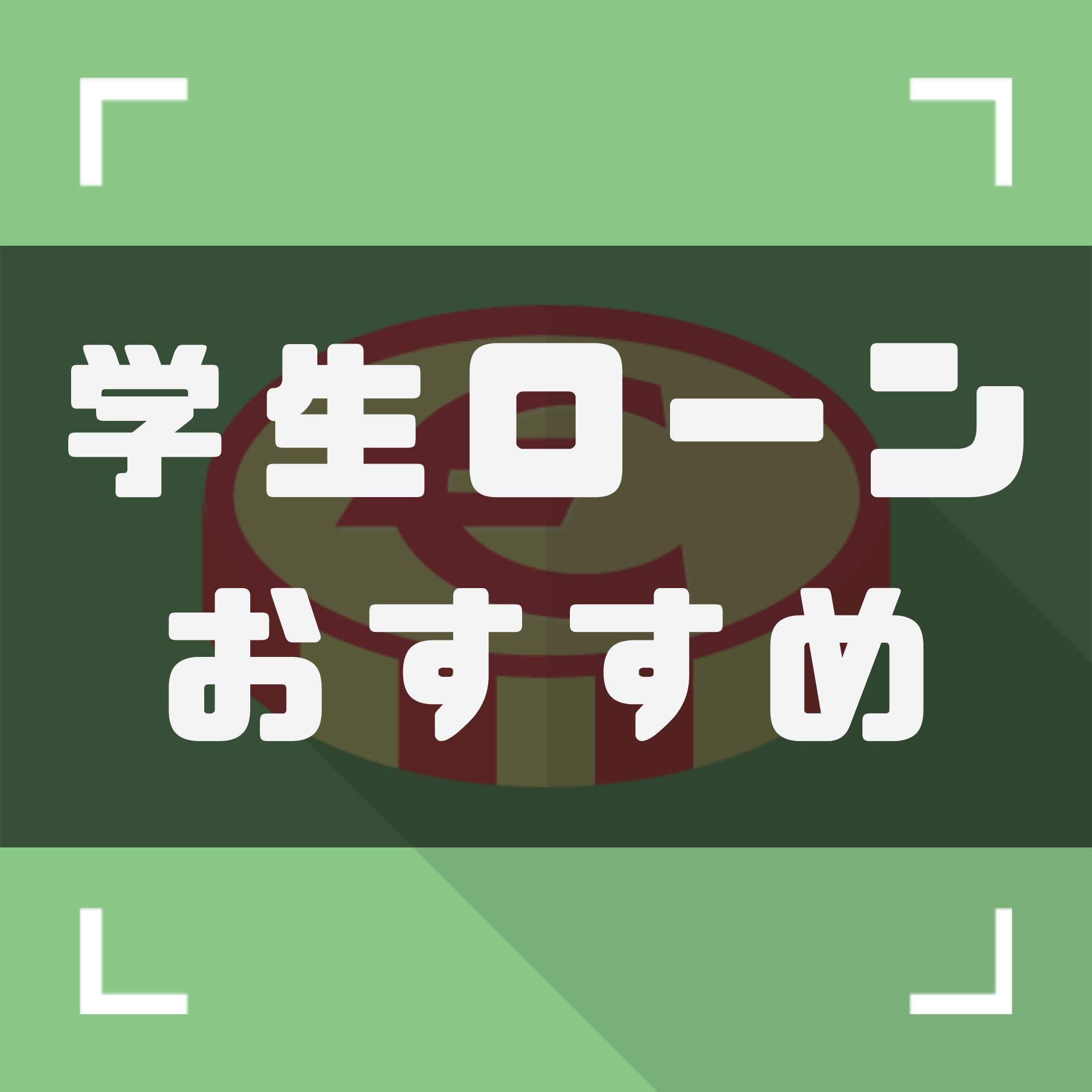 学生ローンのおすすめ人気ランキング10選【2020年最新版】