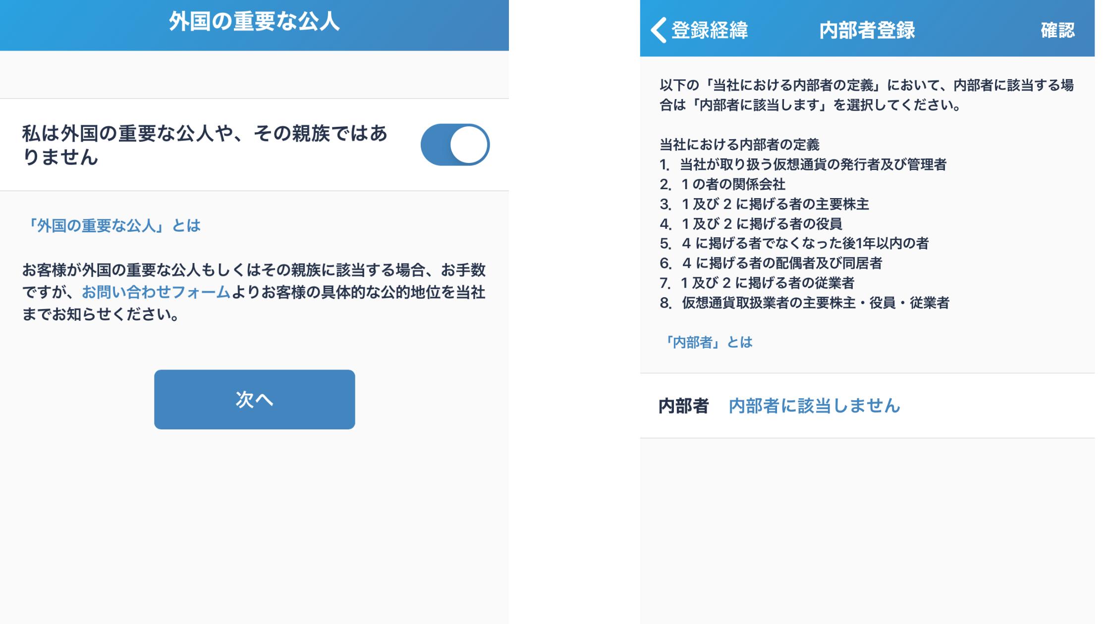 STEP2:ご本人情報の登録(基本情報・取引目的)