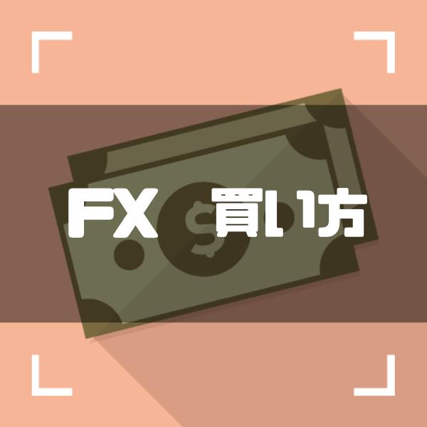 FXの買い方を学ぼう!初心者におすすめの7種類の注文方法とは?やり方をマスターして利益を大幅アップ!