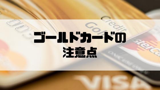 ゴールドカード_注意点