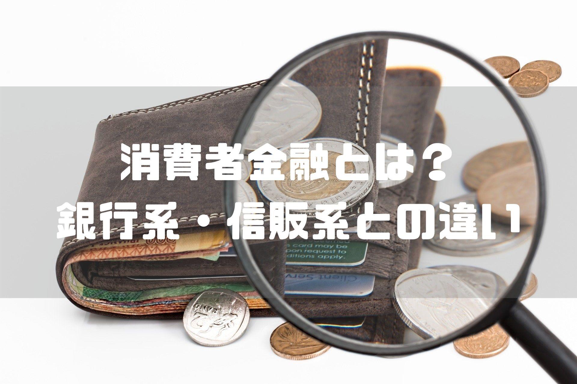 消費者金融_銀行_信販会社