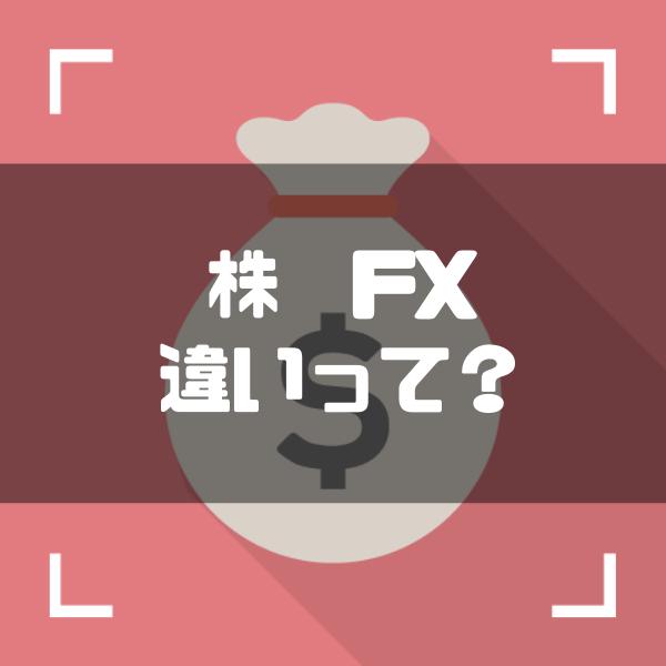 【株vsFX】初心者が始めるならどっち?適性診断&メリットデメリットで徹底比較