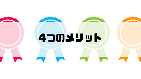 4つのメリット_01