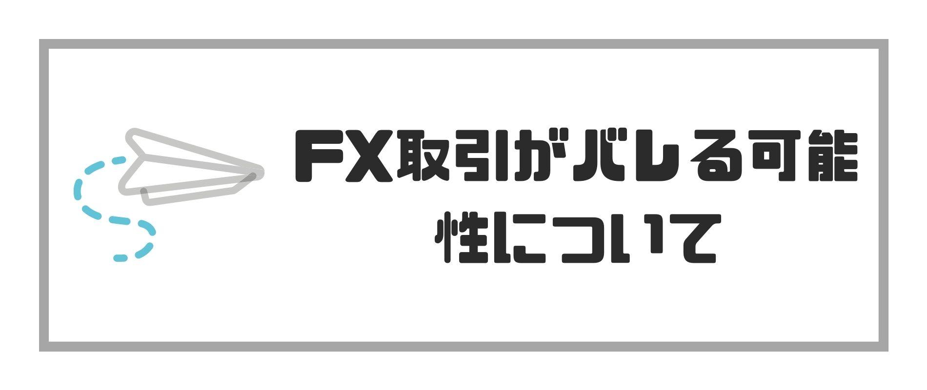 FX バレる可能性