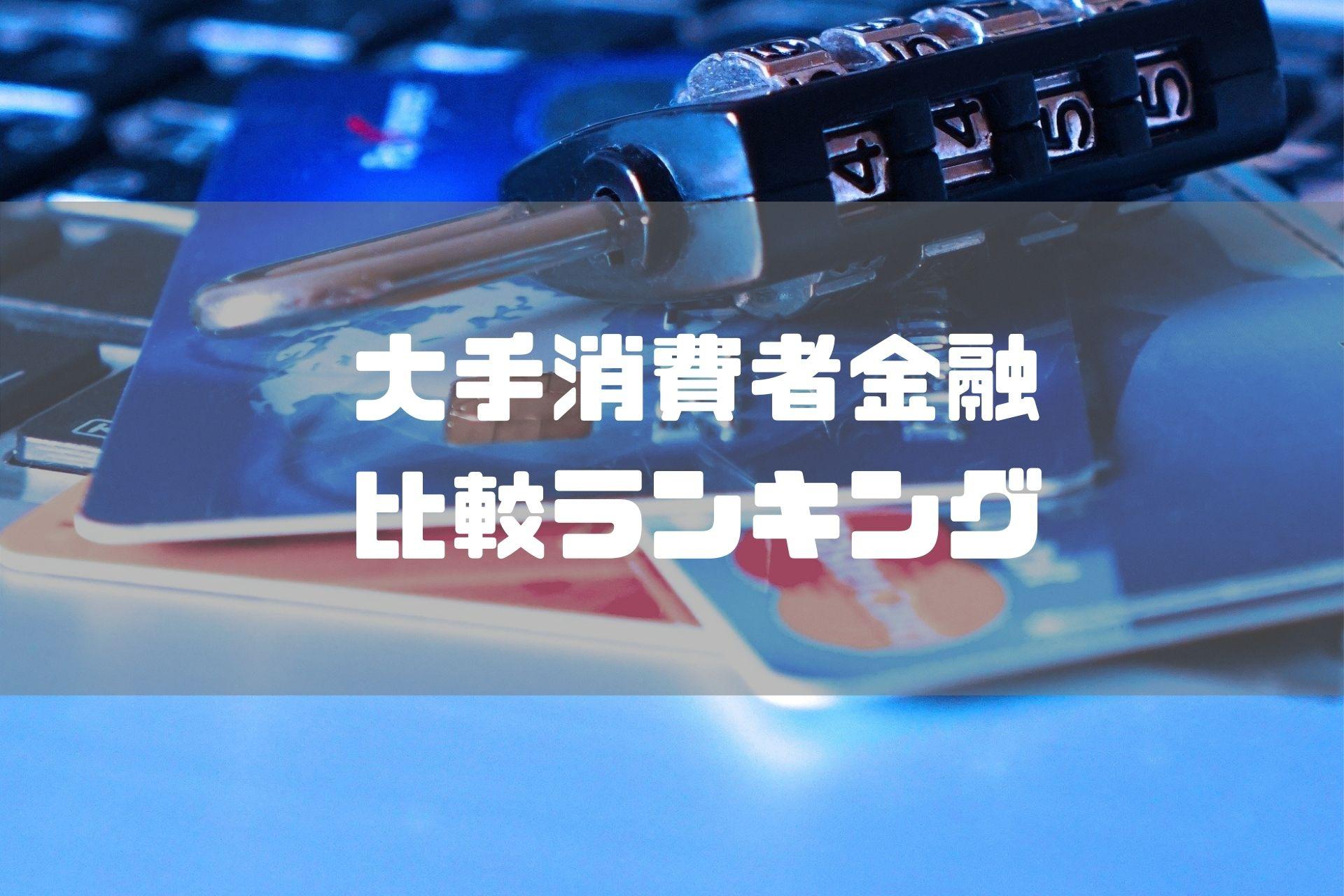 消費者金融_大手