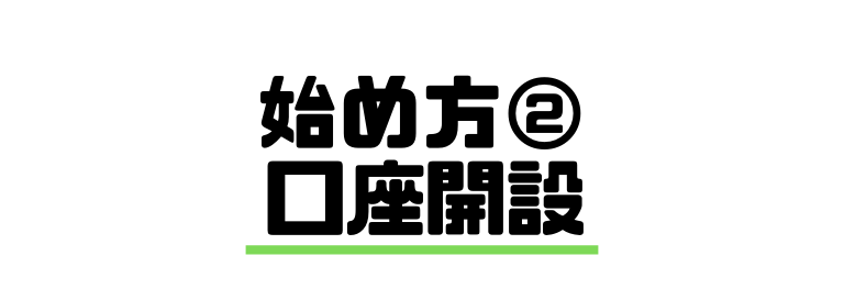 FX_ 初心者_口座開設