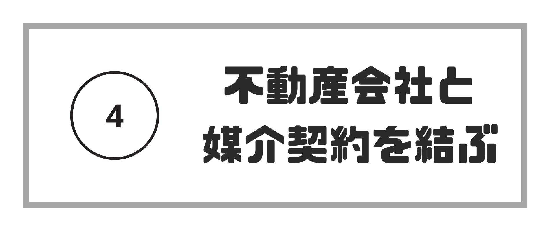 マンション査定_媒介契約を結ぶ