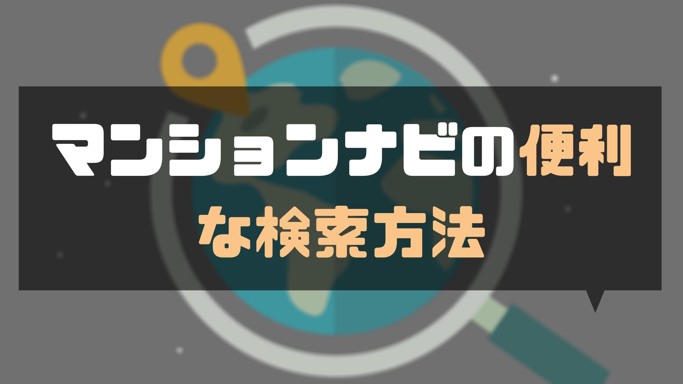 マンションナビ_検索方法