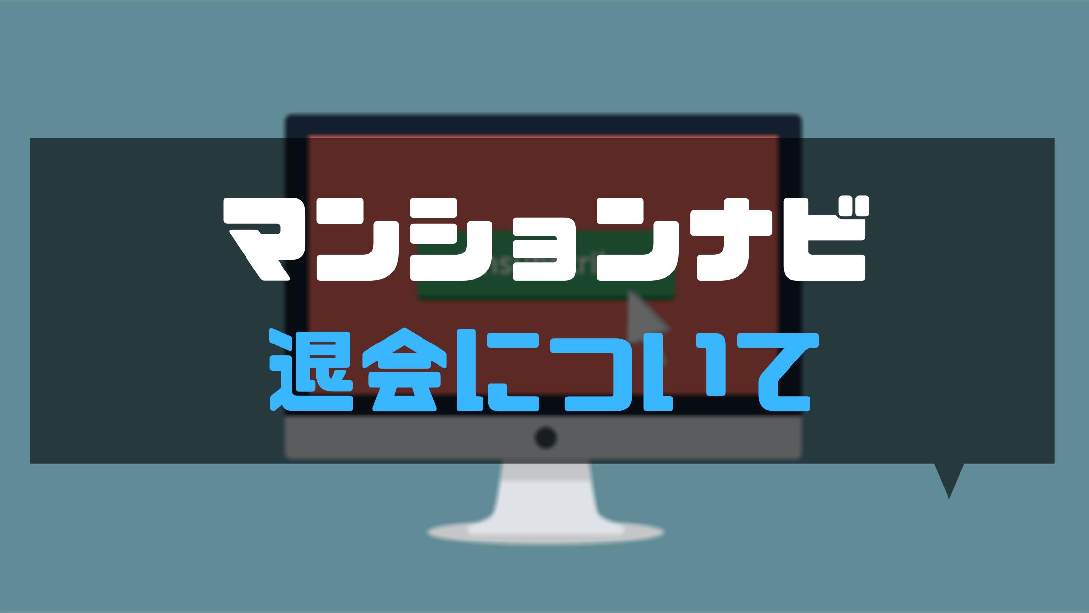 マンションナビ_退会方法