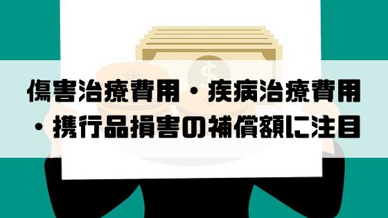 補償額_01