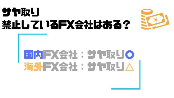 FX_サヤ取り_禁止