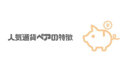 FX_ランキング_おすすめのFX会社比較ランキング_人気通貨ペア_特徴