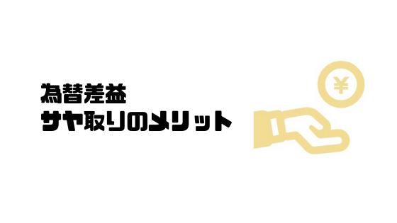 FX_サヤ取り_為替差益_メリット