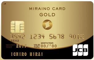 ミライノカードゴールド