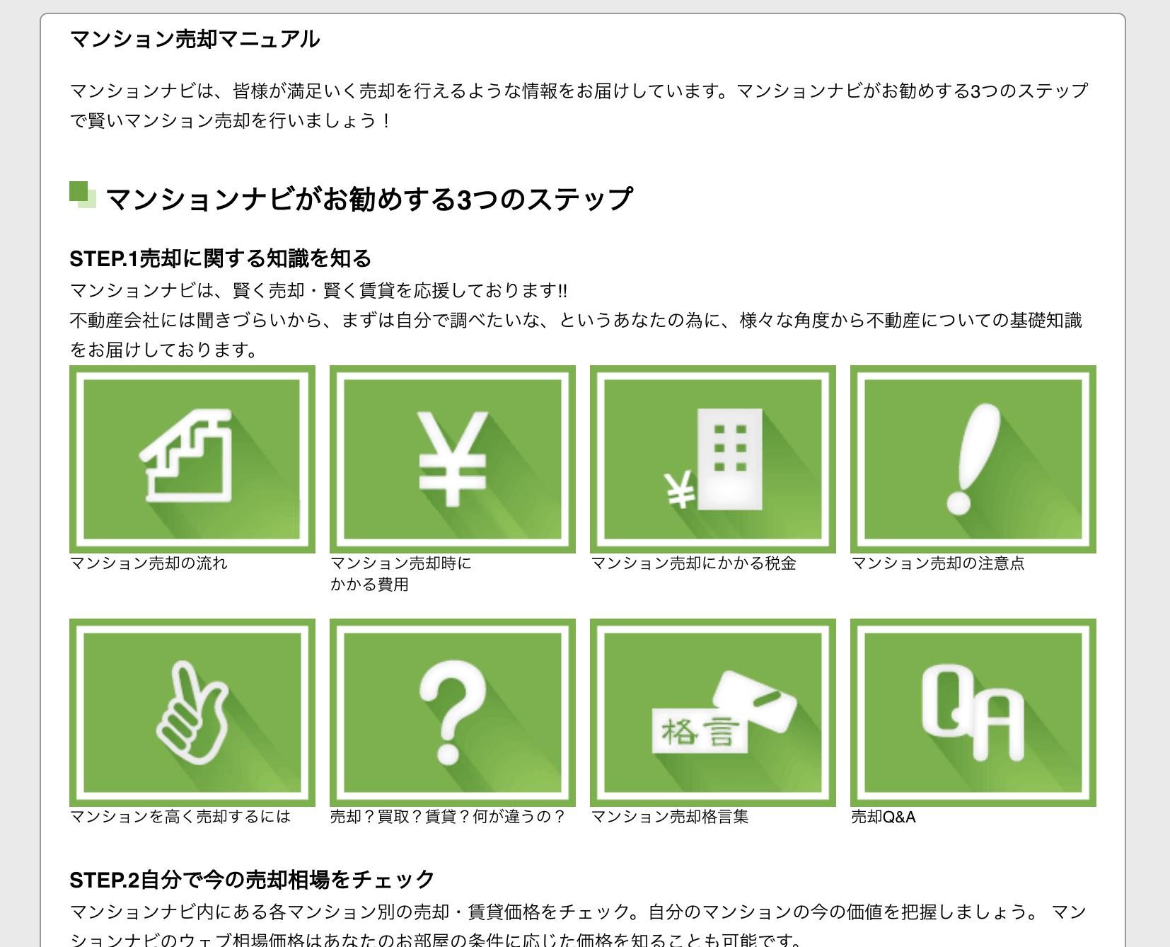 マンションナビ_売却マニュアル