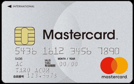 無職_クレジットカード_acマスターカード