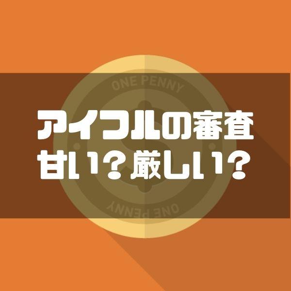 アイフル_審査_アイキャッチ