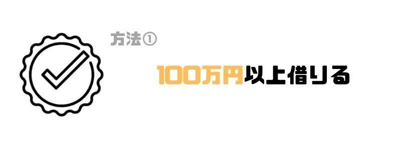 アイフル_金利_100万円