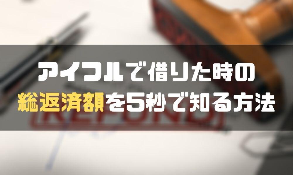 アイフル_金利_知る