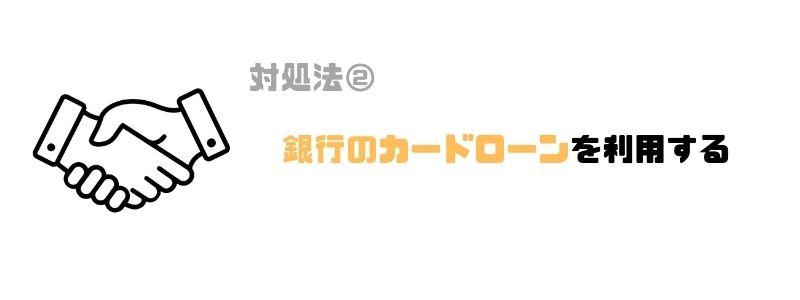 アイフル_金利_銀行