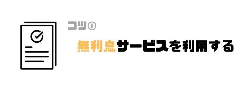 アイフル_金利_無利息サービス