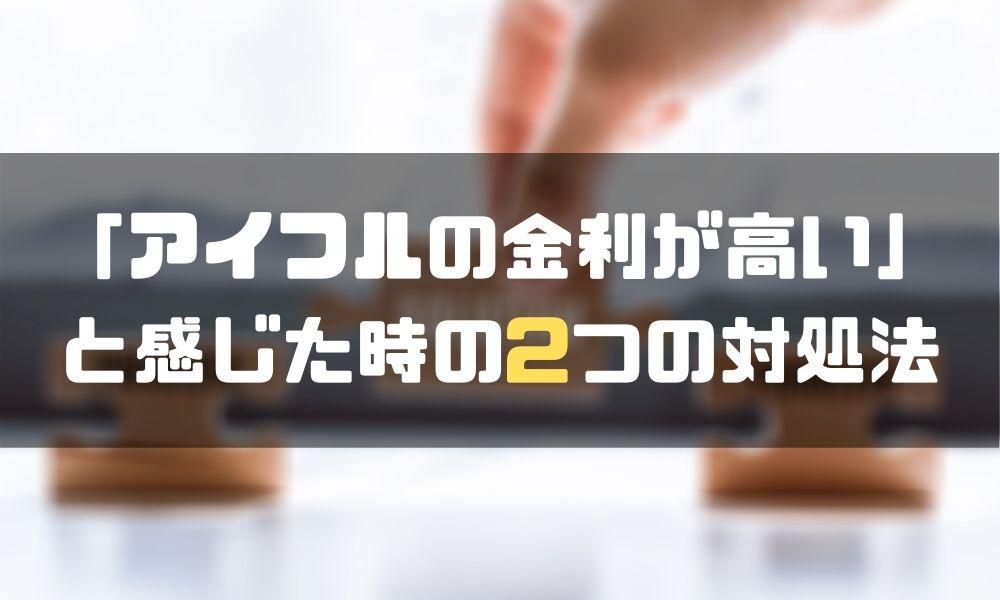 アイフル_金利_対処法