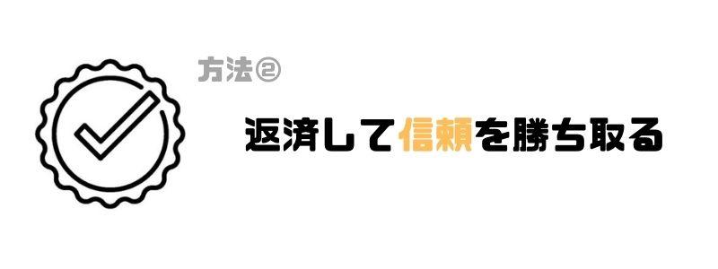 アイフル_金利_信頼