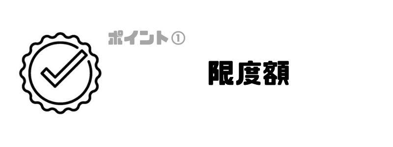 アイフル_金利_限度額