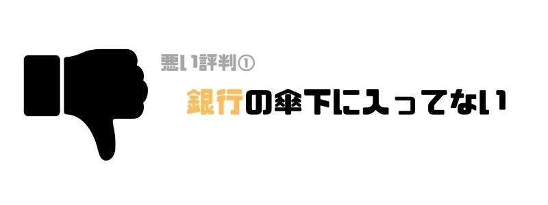 アイフル_評判_銀行