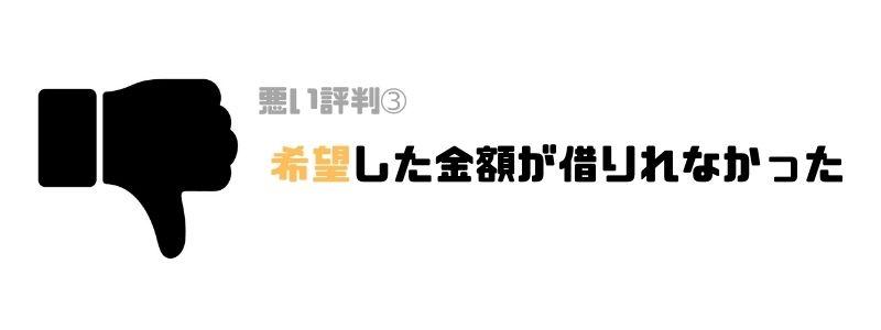 アイフル_評判_希望
