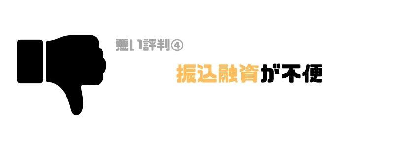 アイフル_評判_振込融資