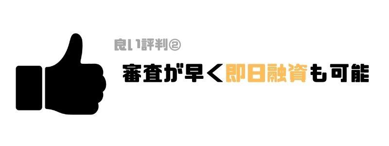 アイフル_評判_即日融資