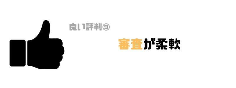 アイフル_評判_審査