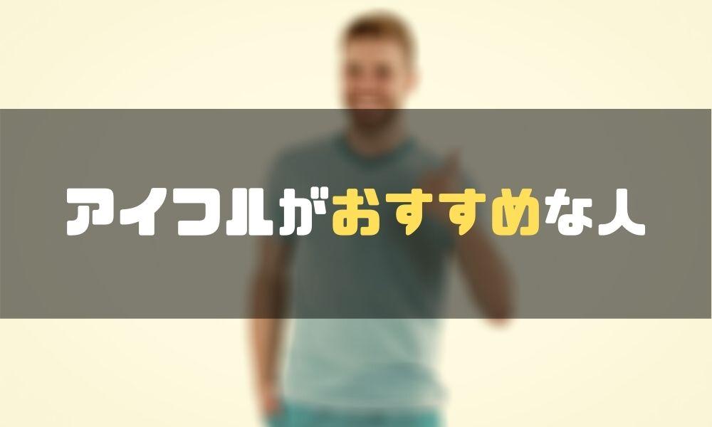 アイフル_評判_おすすめ