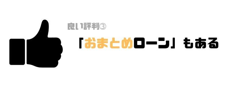 アイフル_評判_おまとめローン