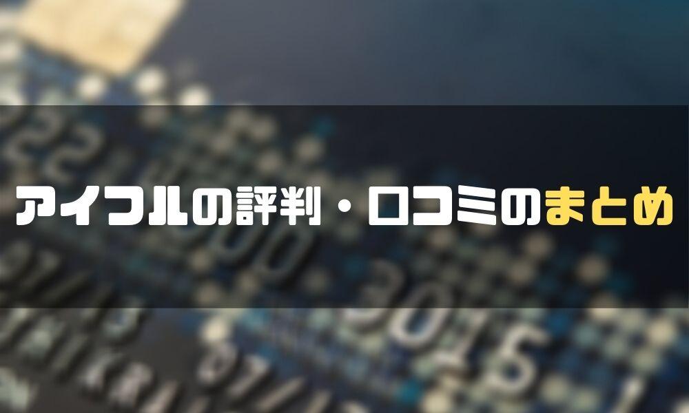 アイフル_評判_まとめ