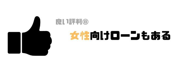 アイフル_評判_女性