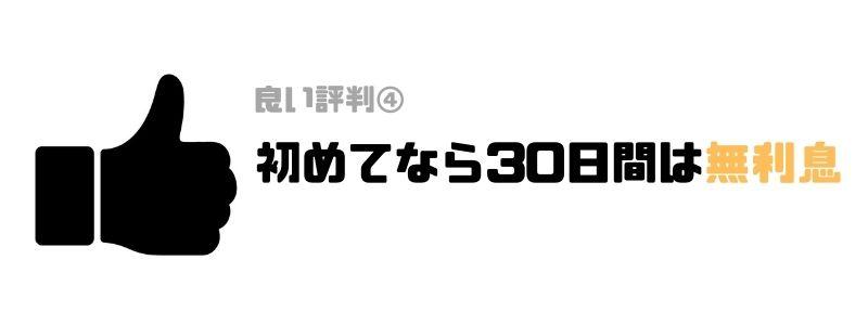 アイフル_評判_30日間