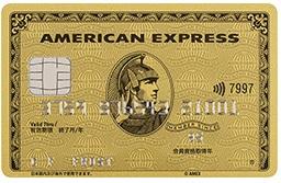 アメリカンエクスプレスゴールドカード