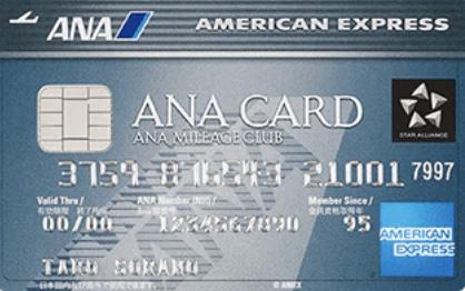 ANA_アメリカンエキスプレス_クレジットカード