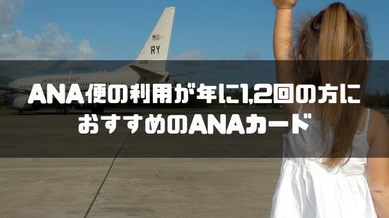 ANAカード_01