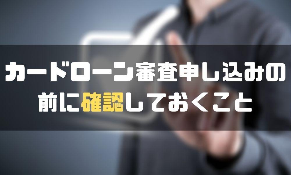 カードローン_審査_申し込み