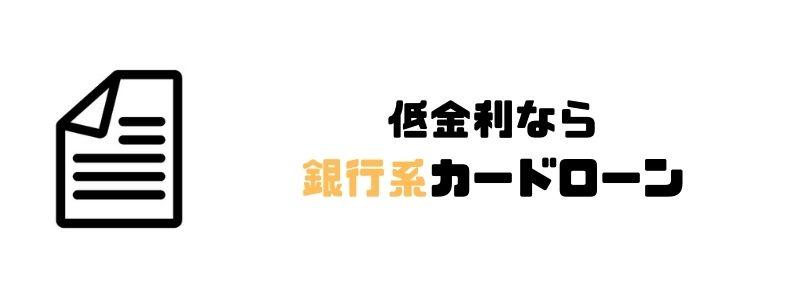 カードローン_審査_銀行系