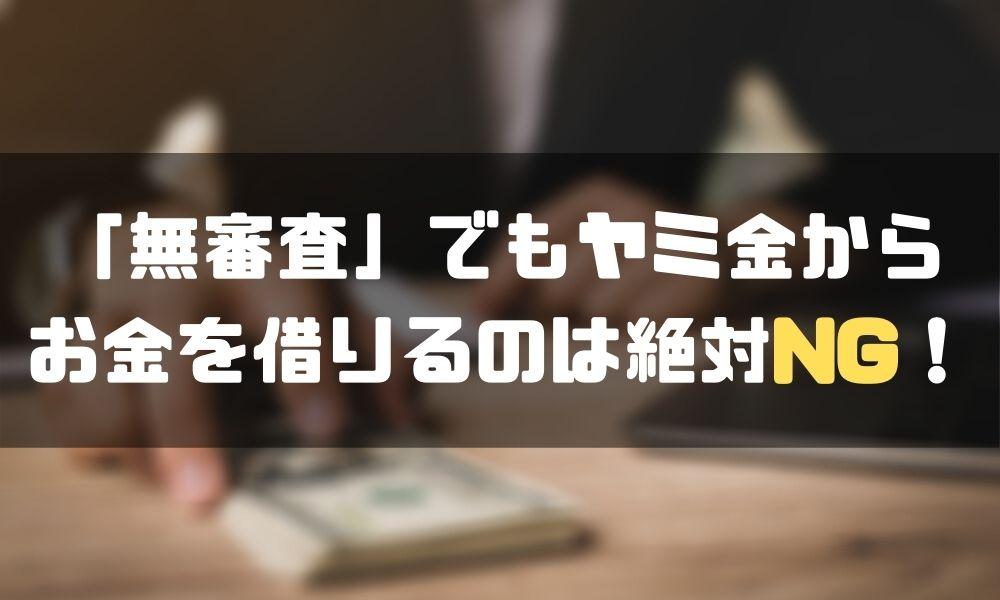 カードローン_審査_ヤミ金