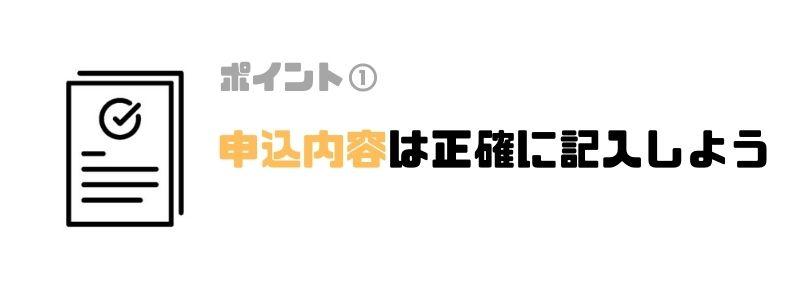 カードローン_審査_申込内容