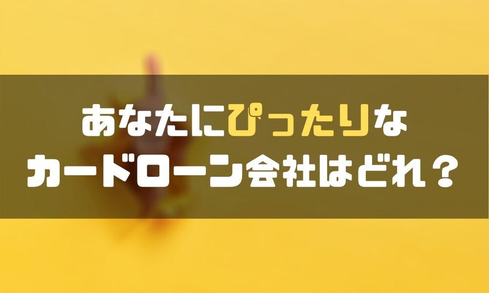 カードローン_審査_ぴったり