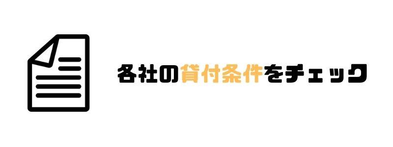 カードローン_審査_貸付条件
